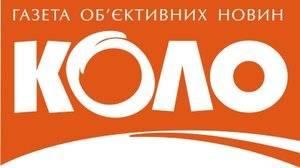 """Газета """"Коло"""""""