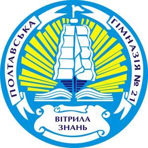 Полтавська гімназія №21