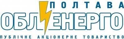 Кременчуцька філія ПАТ «Полтаваобленерго»