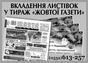 Вкладення листівок у тираж «Жовтої газети»