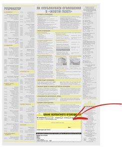 Безплатні оголошення на жовтому бланку