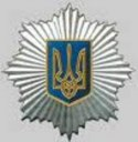 Оржицький РВ УМВС України в Полтавській області