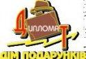 Будинок подарунків «Дипломат». Кременчук