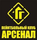 Арсенал, пейнтбольний клуб Полтава