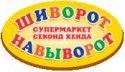 Шиворіт Навиворіт. Кременчук, Критий ринок