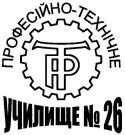 Професійно-технічне училище №26 Кременчук (ПТУ №26)