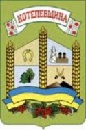 Котелевська районна державна адміністрація