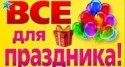 Все для праздника. Кременчук, ТРК Галактика