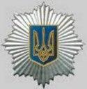Кременчуцький РВ УМВС України в Полтавській області