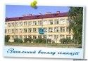 Хорольська гімназія