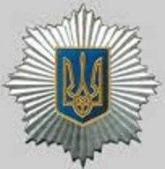Зіньківський РВ УМВС України в Полтавській області