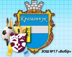 Кременчуцька загальноосвітня школа І-ІІІ ст. №17 «Вибір» ім. М. Неленя