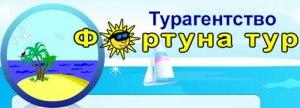 Туристична фірма Фортуна-тур Полтава