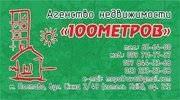 Агентство нерухомості «100 метрів»