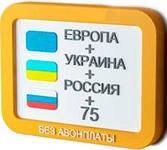 Комплект Без Абонентської плати + Росія