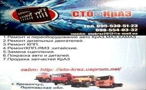 Ремонт авто КрАЗ, МАЗ, КАМАЗ, MAN, DAF та ін.
