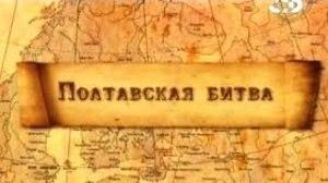 По місцях Полтавської битви