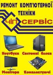 Ремонт ноутбуків Полтава