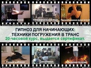 Навчання гіпнозу. Навчальний семінар за класичним гіпнозу і технікам НЛП в Україні.