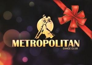 Dance Club Подарункові сертифікати!!!