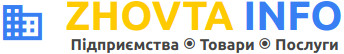 Zhovta.INFO - Організації, підприємства, товари, послуги